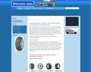 Магазин шин в Киеве: продажа зимних,  летних,  всесезонных шин.